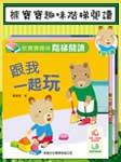 熊宝宝趣味阶梯阅读(4至5岁)-譚麗霞-知书HK