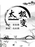太极变(太极宗师的传奇人生)-宋别离-马长辉