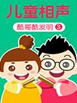 儿童相声:酷哥酷发明(三)-俞愉-口袋故事