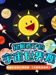 太阳系总动员-宝宝剧场-宝宝剧场