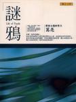 谜鸦-葛亮-高宇