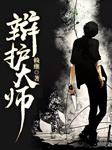 """辩护大师(中国版""""白夜行"""")广播剧-赖继-锦派"""