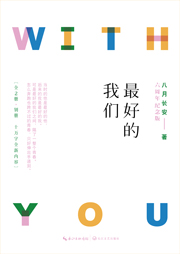 最好的我们(刘昊然、谭松韵主演网剧原著)-八月长安-晴木之声工作室