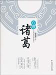 心理三国系列:心理诸葛-陈禹安-蓝枫