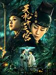 天机十二宫(热播网剧原著)-王超-大灰狼