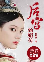 后宫甄嬛传(大全集)-流潋紫-亚子