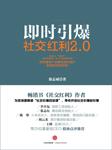 社交红利2.0:即时引爆-徐志斌-文创声优
