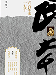 五百年来一大千-邓贤-悦库时光