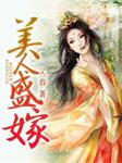 美人盛嫁(多人精品小说剧)-又一春-有声竹子酱