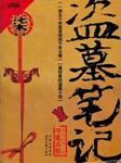 盗墓笔记(七):邛笼石影-南派三叔-周建龙