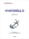 中国经济的定力(与清华学生同上一门课)-白重恩-懒人681726502