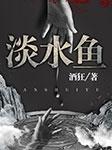 淡水鱼-酒狂-悦库时光