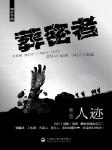 葬密者(二):人迹-中雨-悦库时光,罗兵