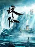 《诛仙》第一季-萧鼎-北冥有声