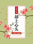 却上心头(琼瑶经典作品)-琼瑶-主播觉觉