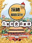 儿童历史启蒙课:探秘故宫文化-顾晓春-播音顾晓春