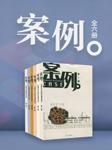 案例系列-吴晓波-蓝狮子FM