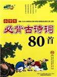 小学生必背诗词80首-王伟营-顾岩