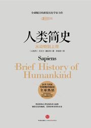 人类简史(新版):从动物到上帝-尤瓦尔·赫拉利[以色列]-骆新