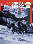 灞陵雪-三痴-宏程