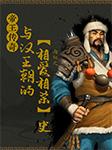 帝王传奇之匈奴:与汉王朝的相爱相杀史-泽瑞文化-一颉