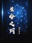 生命之网-郑军-高宇,李思雯