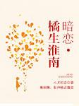 暗恋·橘生淮南(合集8折)-八月长安-有声畅言