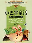 张秋生小巴掌经典童话(6册合集)-张秋生-彤乐乐