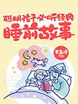 聪明孩子必听经典睡前故事-王玉峰-上官雨露