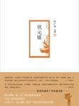 状元媒-叶广芩-悦库时光,田洪涛