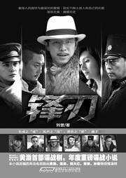 锋刃-刘誉-艾宝良