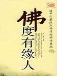 佛度有缘人-王宇-唱寰宇