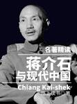 名著精读:蒋介石与现代中国-路上读书-路上读书