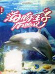 海豚王子历险记-赵长发-小乔