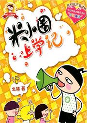 米小圈上学记(共12册)-北猫-陈希
