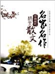 中国近现代名家散文-佚名-天方工作室