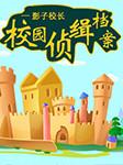 校园侦缉档案:影子校长-许廷旺-如影随形