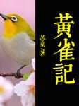 黄雀记(茅盾文学奖作品)-苏童-妖鹿山