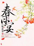 春日宴-白鷺成雙-溫水