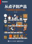 从点子到产品:产品经理的价值观与方法论-刘飞-悦知听书