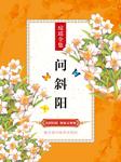 问斜阳(琼瑶经典作品)-琼瑶-播音紫云