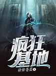 疯狂基地-徐徐苍蓝-扶耳马林