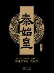 秦始皇(独到解读千古一帝)-胡高普-DJ姜龙