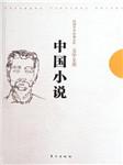 中國小說-佚名-天方工作室