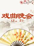 戏曲晚会(一)-多人-群星