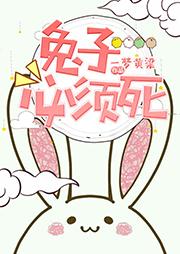 兔子必须死-一梦黄粱-苏岚