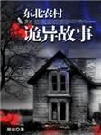东北农村诡异故事-凝波-贰飛
