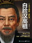 大汉王朝的三张脸谱:白脸汉高祖-飘雪楼主-哀家