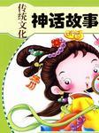 唐颂教育传统文化:神话故事-唐颂教育-唐颂教育