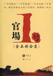 """官场""""一号""""(全五册特价合集)-陈玉福-刘大明白"""